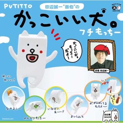 日本正版授權 全套6款 田邊誠一 畫伯 麻糬犬 杯緣子 扭蛋 奇譚