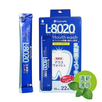 日本製 L8020乳酸菌漱口水攜帶包 ▎10MLx22入/清新薄荷 ▎