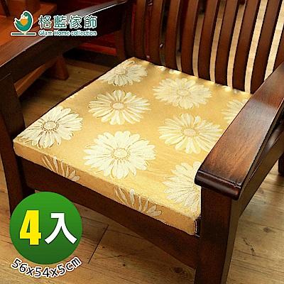 格藍傢飾 花開富貴立體坐墊-金(4入)