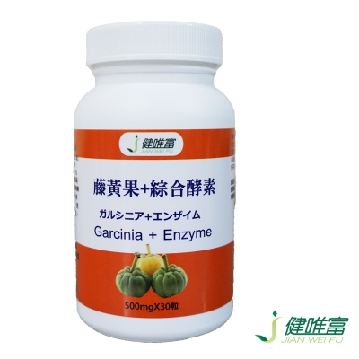 【健唯富】藤黃果+綜合酵素(30粒/瓶)-1瓶