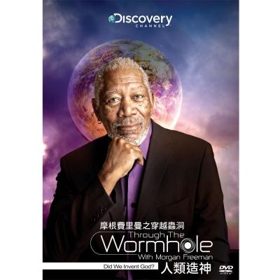 摩根費里曼之穿越蟲洞:人類造神 DVD
