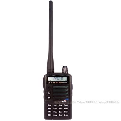 ADI AQ-16 VHF手持式無線對講機