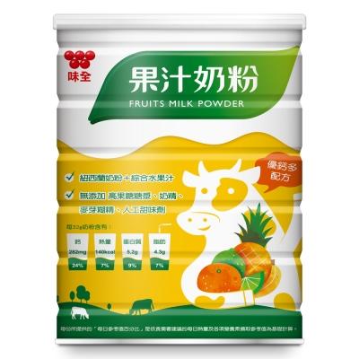 味全 果汁奶粉-優鈣多配方(1000g)