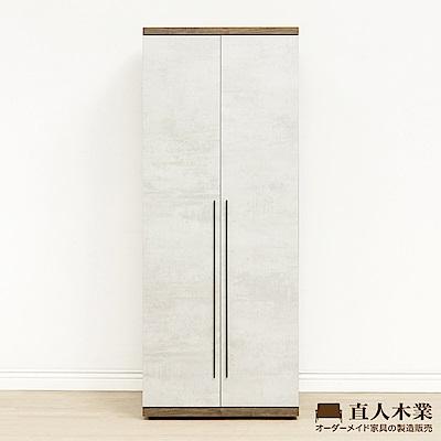 日本直人木業-TINO清水模風格80CM雙吊衣櫃(80x57x202cm)