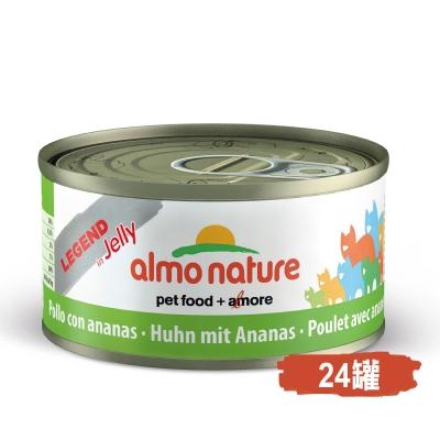 義士大廚果香鮮燉罐-雞肉鳳梨70g(24罐)