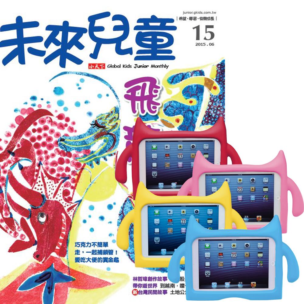 未來兒童 (1年12期)  + iPad mini兒童平板保護套 (4色可選)