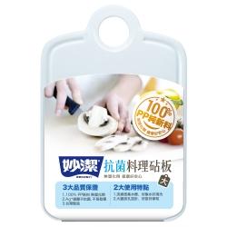 妙潔 抗菌料理砧板-大