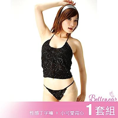 Bellewear 性感罩衫2件組