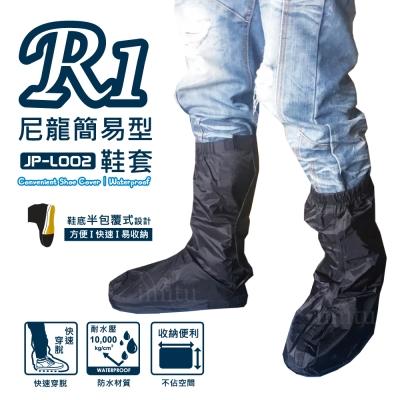 防水快速穿脫-簡便型鞋套R1-單入一雙(暗夜黑)
