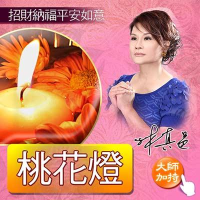 林真邑-桃花燈
