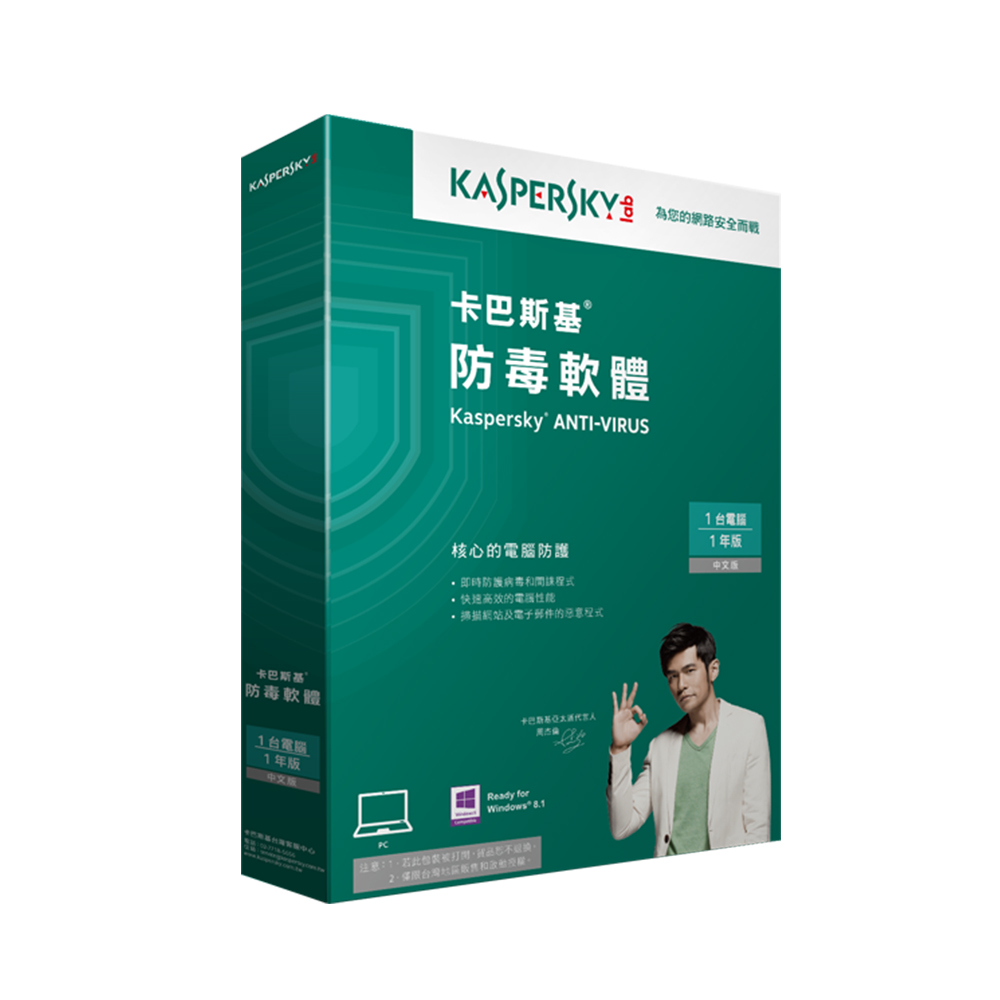卡巴斯基Kaspersky 2015防毒軟體 1台電腦∕1年版