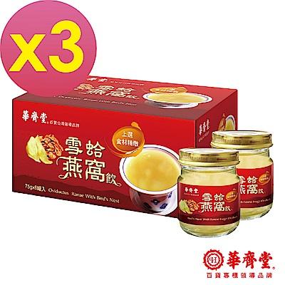 華齊堂 雪蛤燕窩飲(75mlx6瓶)3盒