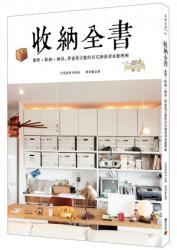 收納全書-整理-收納-維持-最完整的日式細節居家整