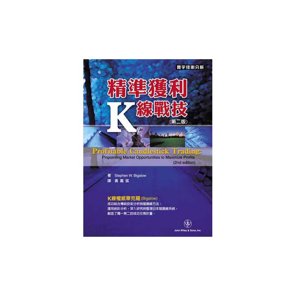 精準獲利K線戰技(第二版)