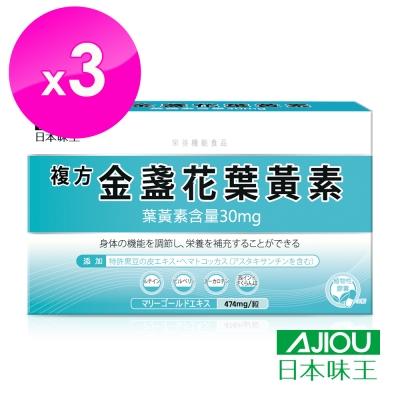 【日本味王】複方金盞花葉黃素膠囊 (30粒/盒)X3盒