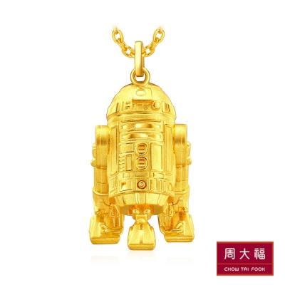 周大福 星際大戰系列 機器人R2D2黃金吊墜(不含鍊)
