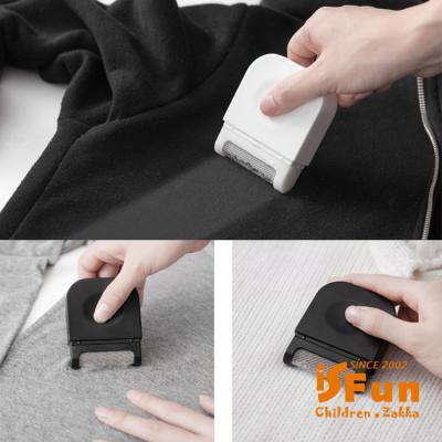iSFun 居家便利 隨身不插電除毛球器