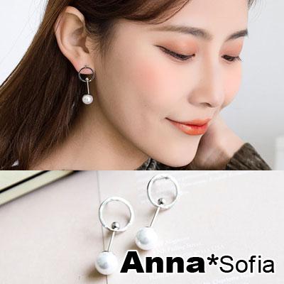 【2件399】AnnaSofia 空圈搖曳垂珠 耳針耳環(銀系)