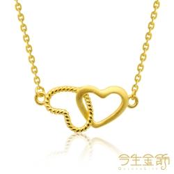 今生金飾 永結同心項鍊 純黃金項鍊