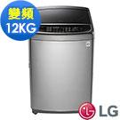 [無卡分期12期]LG 樂金 12公斤6MOTION DD直立式變頻洗衣機WT-SD126HVG
