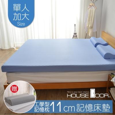 HouseDoor記憶床墊 日本大和抗菌表布11cm厚竹炭記憶薄墊(單大3.5尺)