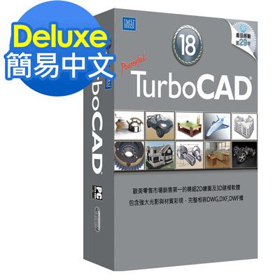 TurboCAD-18-Deluxe簡易中文版-盒裝