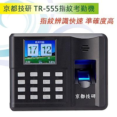 京都技研-TR-555指紋打卡鐘-考勤機