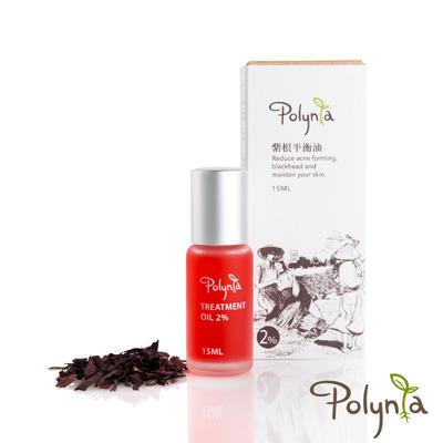 【即期良品】Polynia 璞亞 紫根平衡油 2%15ml (效期至2019/10/1)
