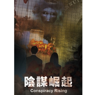 陰謀崛起 DVD