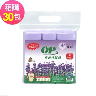 OP花香分解袋-薰衣草(大) 30包/箱