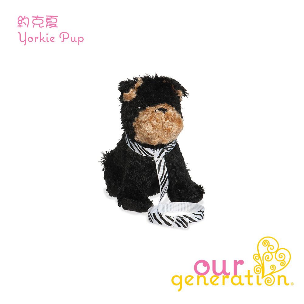 美國【our generation】約克夏 (3Y+)