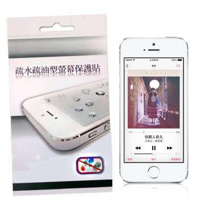 APPLE iPhone5/5S/SE 專用疏水疏油型螢幕保護貼