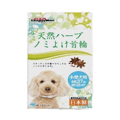 DoggyMan  犬用天然草本防水驅蟲項圈-小型犬用