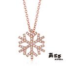 蘇菲亞SOPHIA 鑽鍊-雪花造型玫瑰金鑽石項鍊