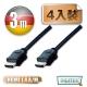 曜兆DIGITUS HDMI 1.4a圓線3公尺typeA-4入裝 product thumbnail 1