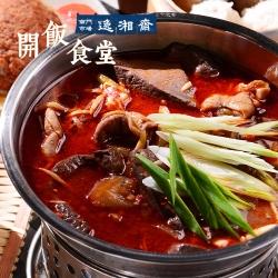 開飯食堂-南門市場逸湘齋 五更腸旺 (450g/包)