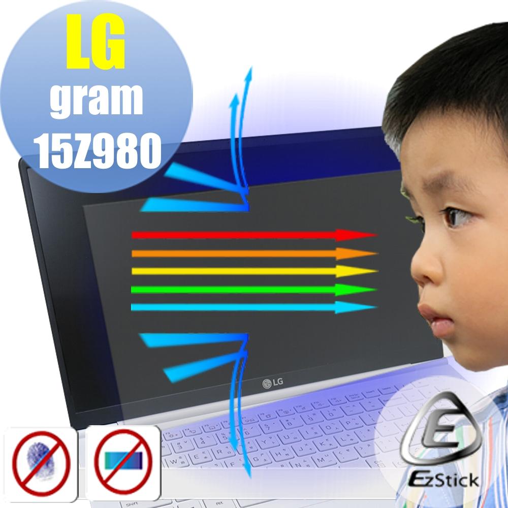 EZstick LG Gram 15Z980 專用 防藍光螢幕貼