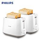 飛利浦 PHILIPS 電子式智慧型厚片烤麵包機-白色(HD2582)雙入組