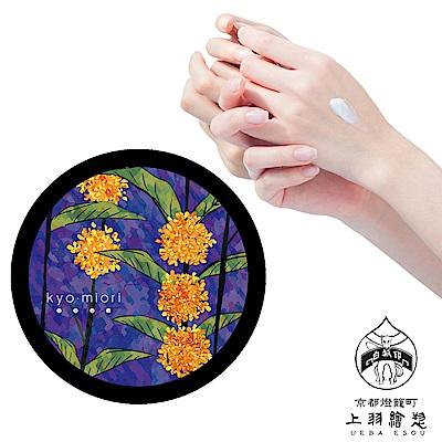 UEBA ESOU上羽 10月乳油木果脂護手霜-H0010 金木犀 40g