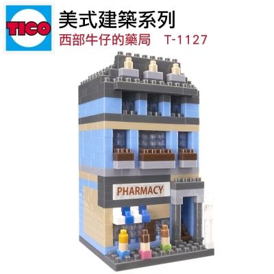 任選TICO微型積木 美式建築系列 藥局 T-1127