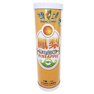 台灣上青 嚴選台灣水果雪Q奶糖-鳳梨(120g)