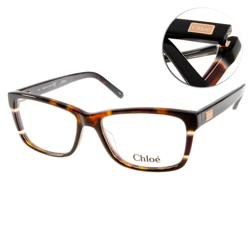 CHLOE眼鏡 法式典雅/琥珀咖啡#CL2608 C219