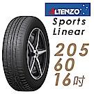 【澳洲曙光】輪胎 SL-2056016吋 92V