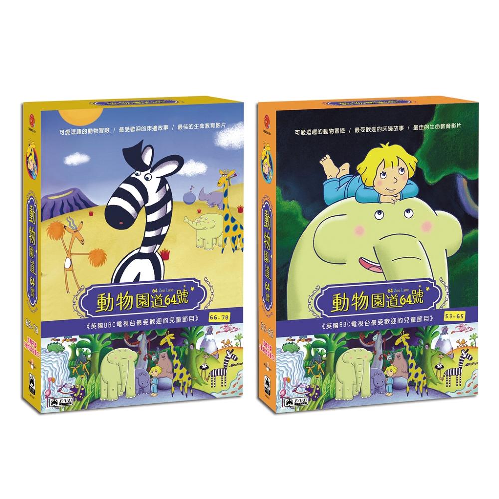 動物園道64號(53~78集) DVD※附百科卡、毛巾