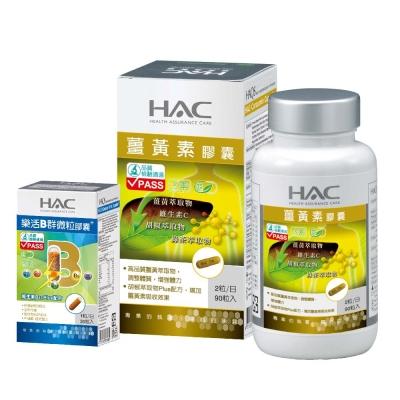 HAC薑黃素膠囊 + 樂活B群