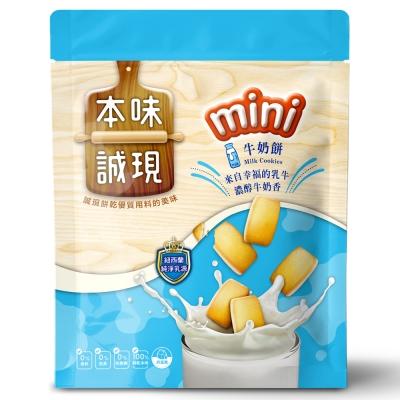 本味誠現 mini牛奶餅(70g)