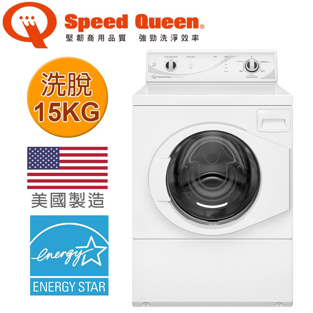 (美國原裝)Speed Queen 15KG經典機械式滾筒洗衣機-後控 AFN50RSP