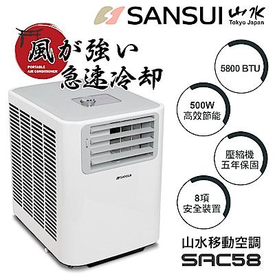 SANSUI山水 製冷/清淨/省電型可移動式空調(SAC58)