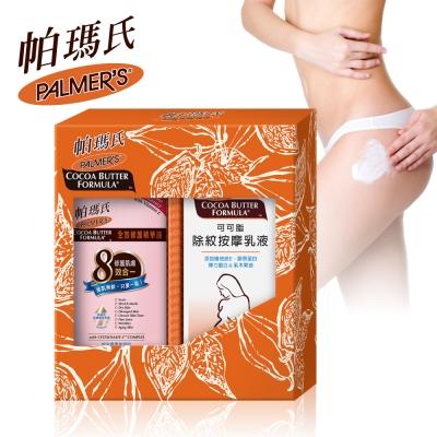 Palmers帕瑪氏 除紋美體精華熱銷組禮盒
