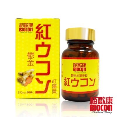 【BIOCON】鬱金紅薑黃錠(100粒/瓶)